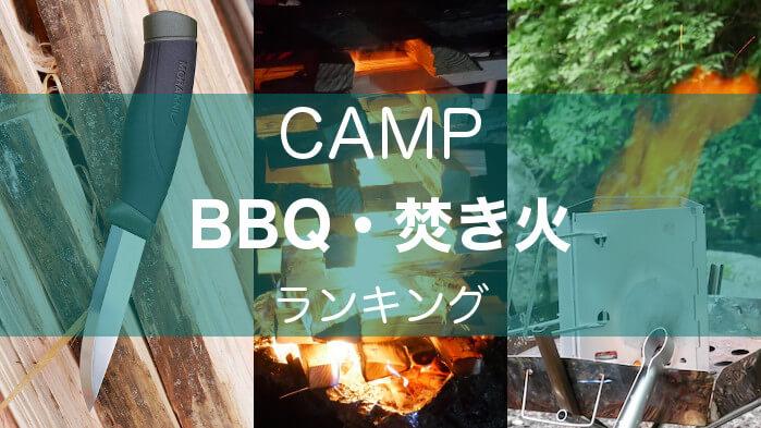 BBQ・焚き火 キャンプ用品ランキング