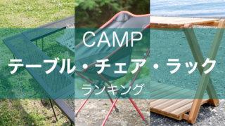 テーブル・チェア・ラック キャンプ用品ランキング