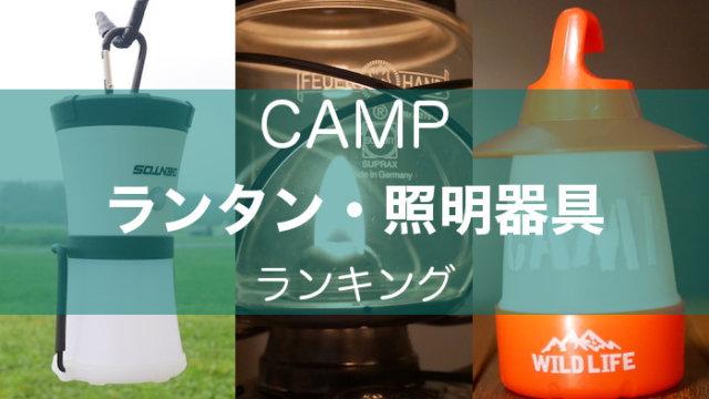 ランタン・照明器具 キャンプ用品ランキング