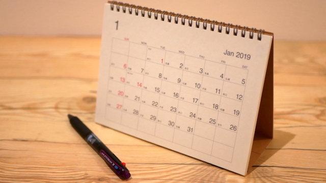 無印良品 卓上カレンダー バガスペーパー日曜始まり六輝カレンダー・中
