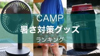 キャンプ 暑さ対策グッズ おすすめランキング