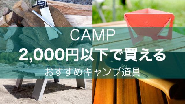 2,000円以下で買える安くて満足なキャンプ道具