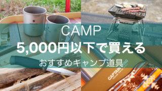 5000円以下で買えるおすすめキャンプ道具